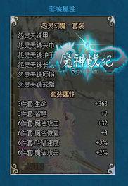 )   【血狱幻魔套装】   合成材料... 【怨灵天诛套装】   合成材料:怨...