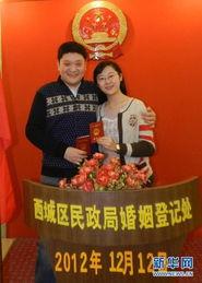 ...2月12日,在北京市西城区民政局婚姻登记处,一对新人展示刚领到...