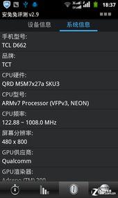 ...uTu检测出的系统信息-4寸屏双UI商务风 双模双待TCL D662评测
