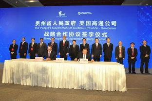 ...州省与美国高通公司在京签署战略合作协议