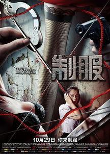新浪娱乐讯 电影《制服》10月29日在全国各大院线登陆,最新诱惑版...
