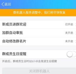 QQ群发起话题聊天