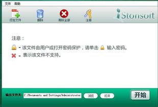 绝密 教你把加密的pdf电子书文件转换成图片