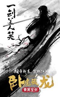 网易娱乐12月30日报道   由袁和平执导,