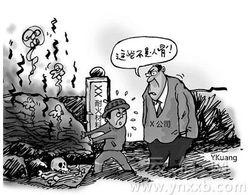 2015工口动漫网-漫画 邝野-云南昭通一矿工挖矿窑救妻竟挖出数具白骨