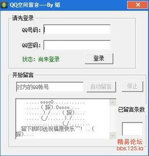 怎么给QQ空间刷留言。