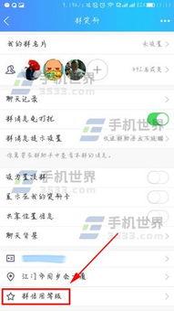 手机QQ群信用星级下降了怎么恢复 恢复教程