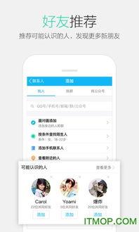 手机qq5.9.1美化版下载 手机qq2015旧版本下载v5.9.1 官方安卓版 手机...