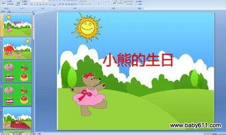 幼儿园小班语言课件 小熊的生日