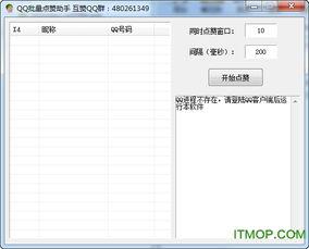 qq一键刷赞软件下载 QQ8.8一键批量刷赞下载绿色免费版