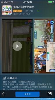 模拟人生3世界冒险iOS破解版下载 模拟人生3世界冒险中文汉化iOS破...