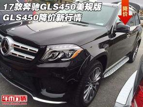 17款奔驰GLS450美规版最低价97万配置表17款奔驰GLS450进口车价格