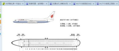 HU7153航班的5A座位号是什么等级的仓位