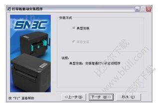新北洋BTP L690H打印机驱动下载 v1.0 官方版 比克尔下载