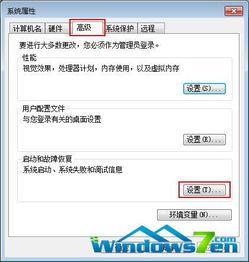 启动Windows XP系统故障恢复控制台