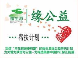 中国梦之声办公益演唱会 碧生源缘公益播撒正能量