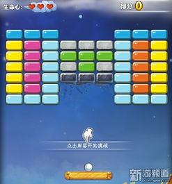 证道分魂-在游戏中,每消除一个砖块可加10分,每1分可获得1个棒棒糖,每天最...