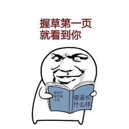 表情 看书傻逼长什么样 握草第一页就看到你 金馆长表情图片大全 表情