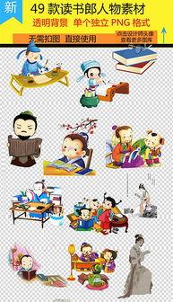 卡通手绘古代读书人物儿童阅读看书PNG透明素材-PNG卡通阅读 PNG...