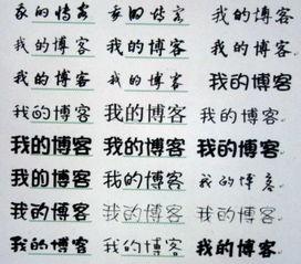 下载一些漂亮手写字体玩玩