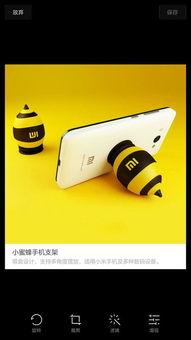小米4g手机拍照后怎么在照片上打上文字
