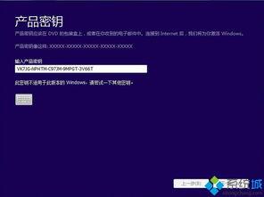 win10安装密钥|win10专业版安装序列号64位|windows10安装产品密钥-...