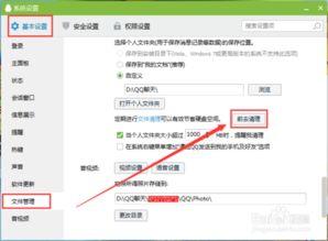 手机QQ聊天记录缓存在哪个文件夹里,怎么删除