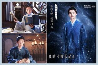 鹿晗在《择天记》中饰演陈长生-鲜肉扎堆拍玄幻 是 侠 还是 瞎