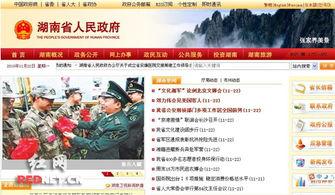 ...湖南省政府门户网站开通