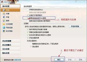 取消登录QQ自动运行QQ宠物-教你如何关闭与卸载QQ宠物方法 QQ ...
