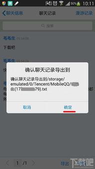手机QQ2013聊天记录怎么导出