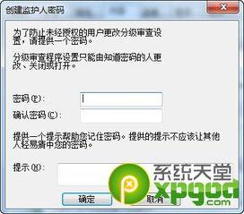 ie浏览器启用内容审查程序预防不良站点入侵