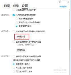 QQ群头衔怎么设置?QQ群的头衔在哪里设置?