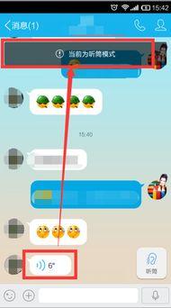 手机QQ怎么切换语音听筒
