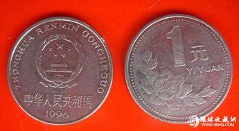 1元硬币-1996年一元硬币为何在市面上少见 收藏价值如何