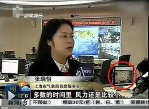 上海新闻综合频道播出的一段天气新闻中,一名正在玩棋牌游戏