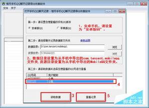怎样导出备份手机QQ聊天记录