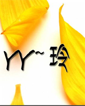 谁来帮我设计个YY名字,想要个可爱点的,最好可以给我带个 玲 字,...