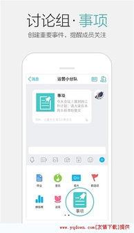 QQ群发器安卓版 QQ群发器2016免费安卓版预约 v1.0 友情手机下载站
