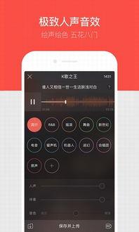 唱吧人气小精灵手机版下载 唱吧人气小精灵 安卓版v1.1
