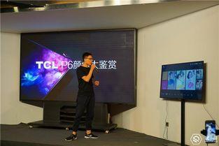 电视变保姆 TCL新品给你不一样的体验 TCL P6电视线下直播体验会分享