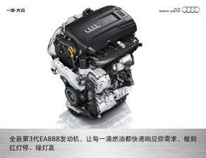 全新第3代EA888发动机,让每一滴燃油都快速响应你需求,做到红灯...