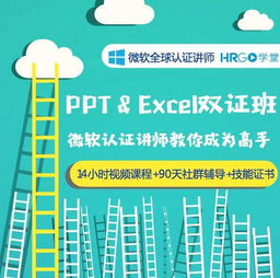 ... 又好 又酷的PPT Execl视频攻略,特惠名额不到50人,抢完为止