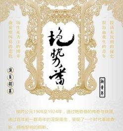 剧类型.   天道图书馆小说   《艳势番之新青年》