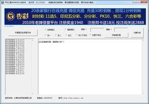 平刷王时时彩软件下载 平刷王重庆时时彩计划软件1.170210