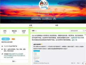 fc2免费共享视频 WiFi共享引来大量投诉 腾讯就手机QQ新功能致歉