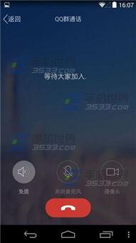 手机QQ群语音怎么用