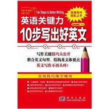 及的构思、组织内容、遣词造句等10大步骤将帮助您轻松写出漂亮的英...
