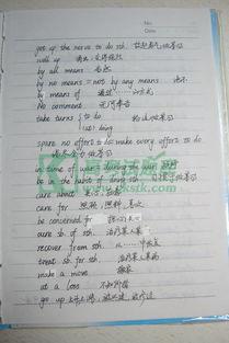 高考状元笔记 手抄本 英语