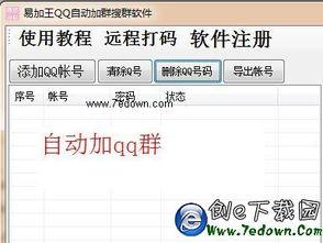 易加王QQ自动加群搜群软件 5.3 免费中文版